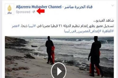 عاجل : الجزيرة تدفع مبالغ كبيرة للفيس بوك لنشر فيديو ذبح المصريين على أعلى مستوى