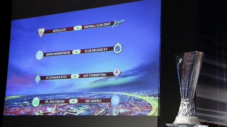 قرعة ربع النهائي من الدوري الأوروبي