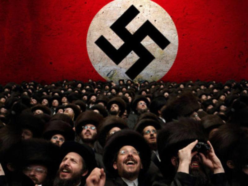 اوجه التشابه بين داعش والصهيونية والنازية