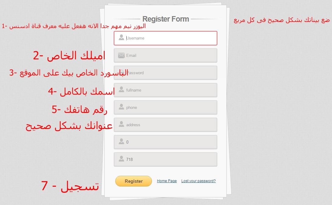 استمارة ملء البيانات لتسجيل فى الموقع
