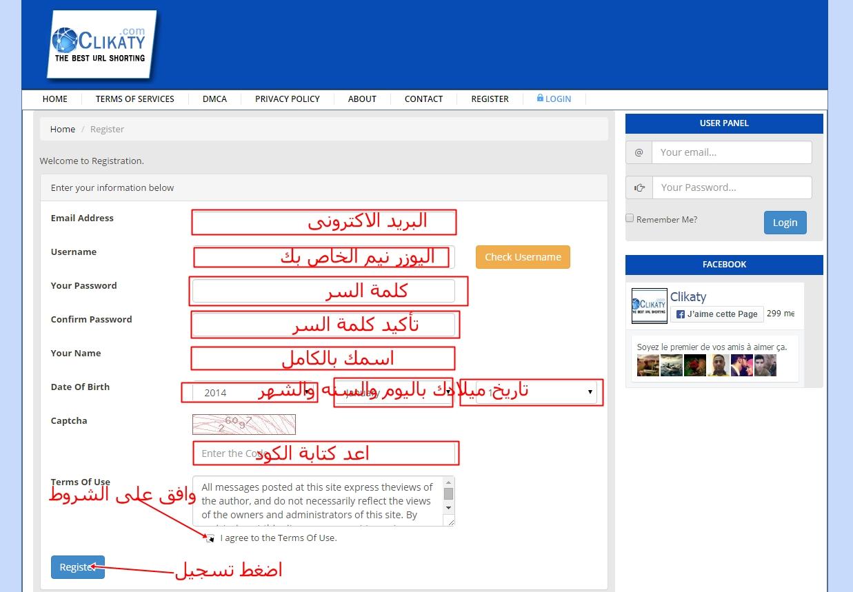 شرح التسجيل فى موقع clikaty