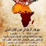مهرجان افريقيا فى عيون الفنان الدولى … ملتقى الشباب لتبادل الثقافات