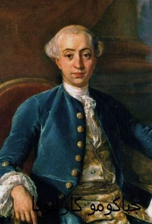 عشر جواسيس أكثر شهرة في التاريخ Casanova-Giacomo.jpg