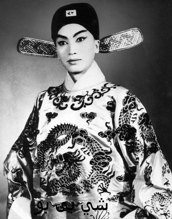 "Chinese singer of the traditional Chinese opera Shi Pei Pu slothed as a mandarin for the play ""The Spring Lounge"" staged in 1962 in the Chinese capital Beijing."