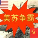 الولايات المتحدة والصين والقنبلة التي تهز العالم ومنع الدول من امتلكها