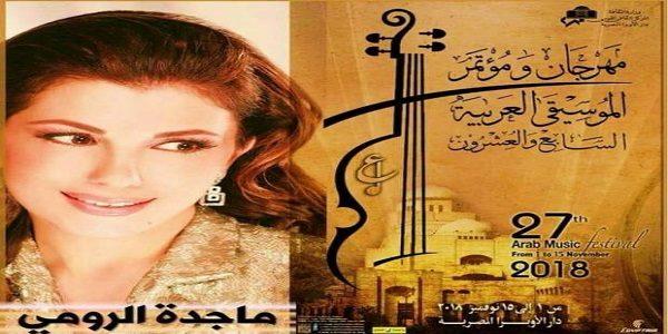 مفاجأة… بعد غياب طويل ماجدة الرومى تعود للغناء بمهرجان الموسيقى العربية