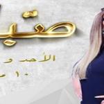 """ريهام سعيد تطرح برومو """"صبايا"""" على فيس بوك"""