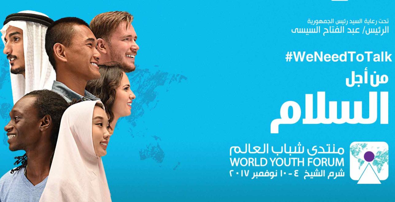 الرئيس السيسي يشهد انطلاق فعاليات منتدى شباب العالم بشرم الشيخ