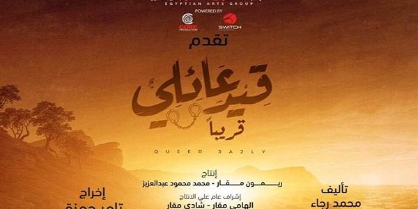 """فنون مصر تطرح الأفيش الدعائى الأول لمسلسل """"قيد عائلى"""""""