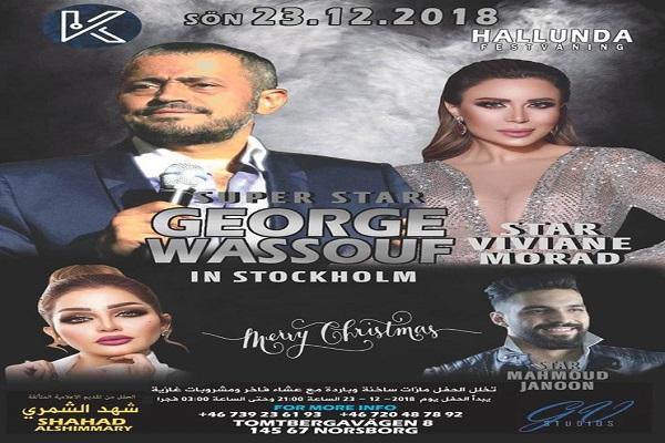 فيفيان مراد تشعل السويد برفقة جورج وسوف فى حفل ضخم ..الليلة