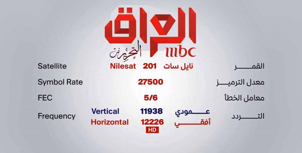 قناه mbc العراق