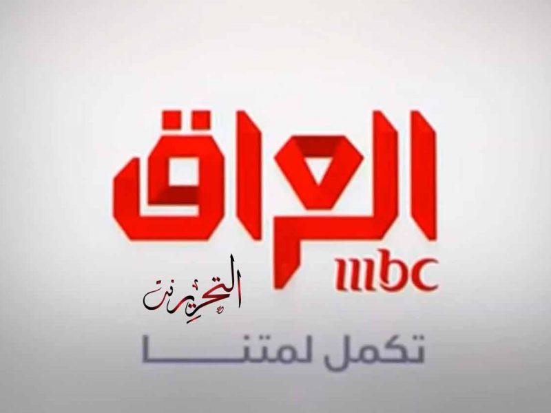 تردد قناة mbc العراق الجديدة والتي تنضم لمجموعة قنوات أم بي سي