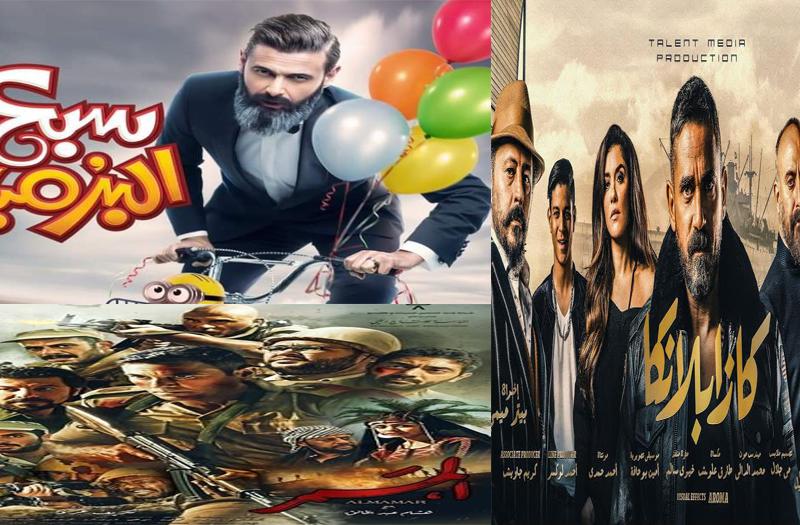 افلام عيد الفطر المبارك 2019
