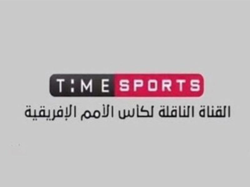 تردد قناة تايم سبورت الناقلة لمباريات بطولة الأمم الأفريقية