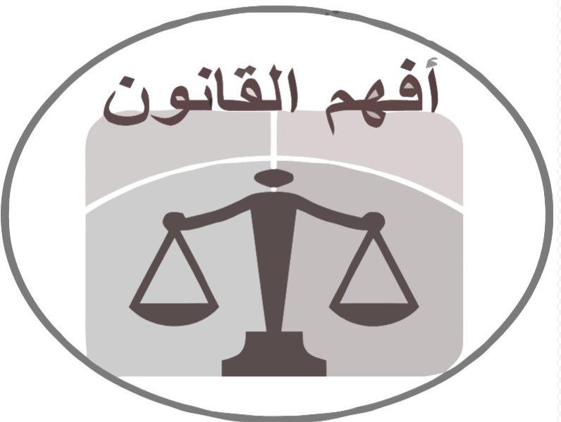 القانون يجب أن يكون عام مجرد ،تعرف على خصائص القاعدة القانون و أهمها العمومية و التجريد.