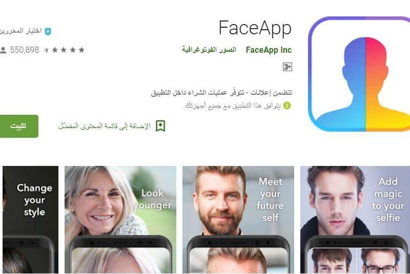 تطبيق face app لمعرفة صورتك بعد 60 عاما