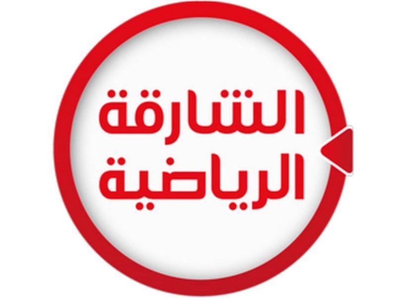 تردد قناة الشارقه الرياضيه 2019 على القمر الصناعي نايل سات والعرب سات المفتوحة