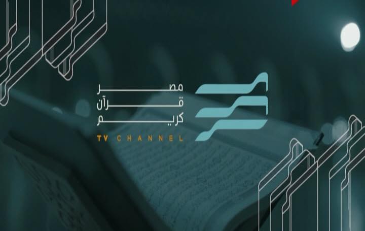 قناة مصر قرآن كريم تردد اهم القنوات لتلاوة القرآن الكريم في مصر والدول العربية والعالم