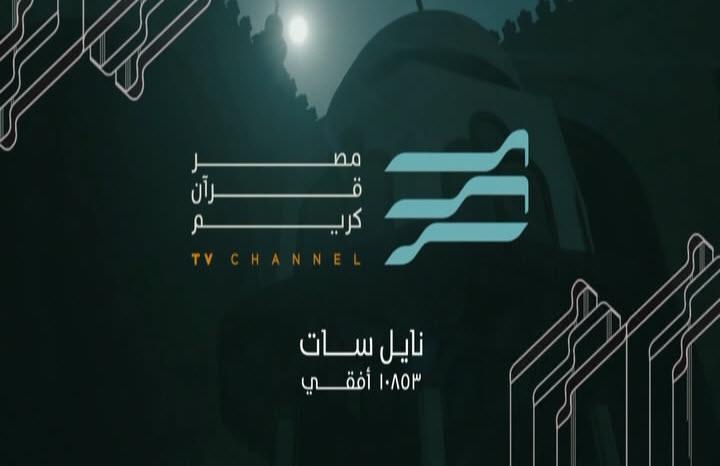 تردد قناة مصر للقران الكريم
