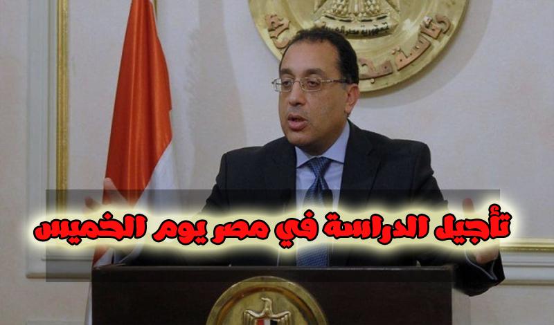 تأجيل الدراسة في مصر يوم الخميس المقبل لسوء الاحوال الجوية