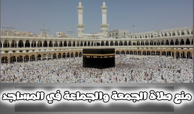 منع صلاة الجمعة والجماعة في المساجد