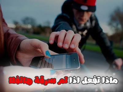 هل فقد هاتفك يمكنك الآن فرمتة هاتفك بالكامل