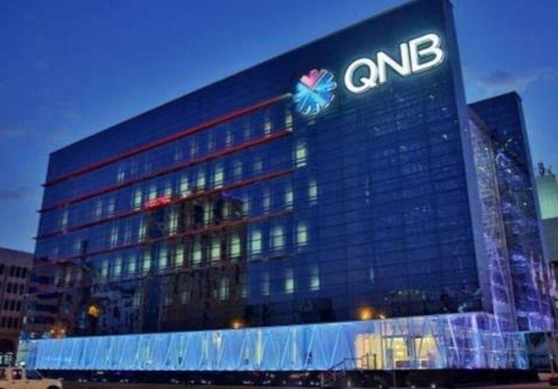 قرض المهن الحرة من بنك قطر الوطني QNB 2021