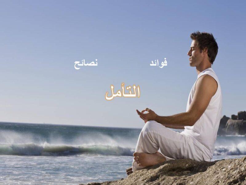 تصحيح مفاهيم خاطئة منتشرة حول التأمل