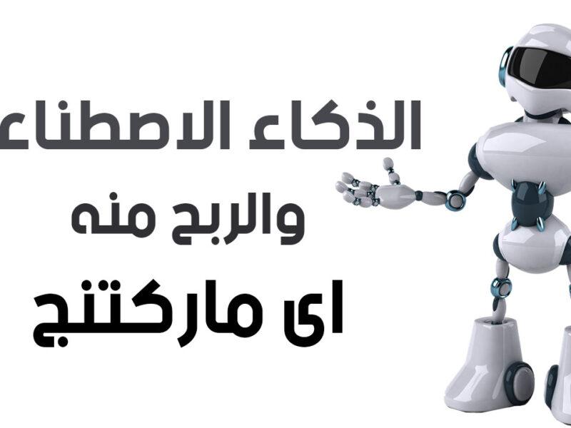 الذكاء الاصطناعي وطريقة استخدامه في التسويق والربح منه