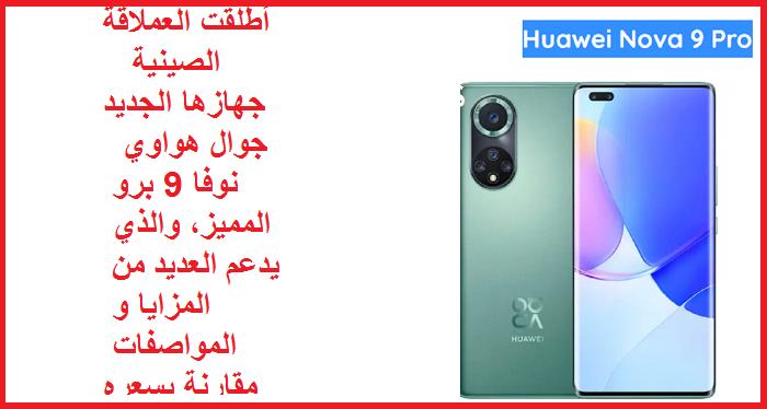 سعر جوال هواوينوفا 9 برو في مصر