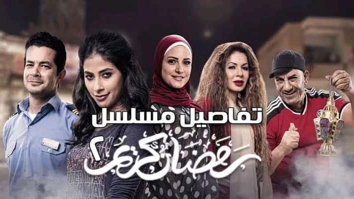 تفاصيل الجزء الثاني من مسلسل رمضان كريم في رمضان 2022.