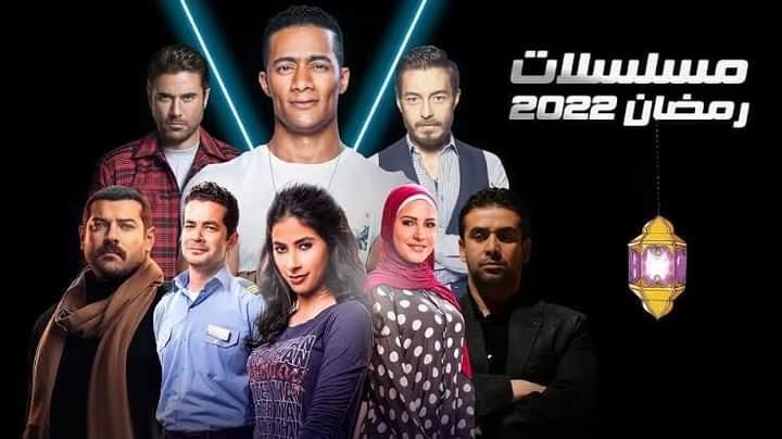 23 عملا دراميا على مائدة رمضان 2022 حتي الآن